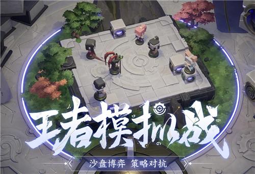 王者荣耀王者模拟战3.17版本更新解读:长城体系阵容大幅削弱