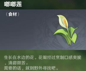 原神嘟嘟蓮、金魚草獲取方法 嘟嘟蓮和金魚草哪裡多