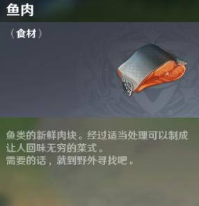 原神鱼肉获得方法详解 鱼肉哪里刷最多