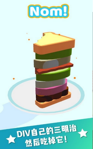 开心三明治游戏