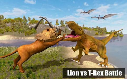 野狮VS恐龙