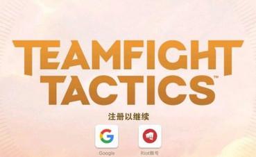 云顶之弈手游如何邀请好友组队 iOS和安卓好友能一起玩吗