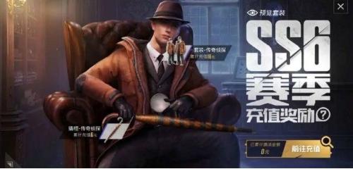 和平精英传奇侦探皮肤展示 传奇侦探皮肤图片一览