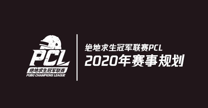 """蓄力2020 奇迹延续——""""绝地求生""""2020年赛事详解"""