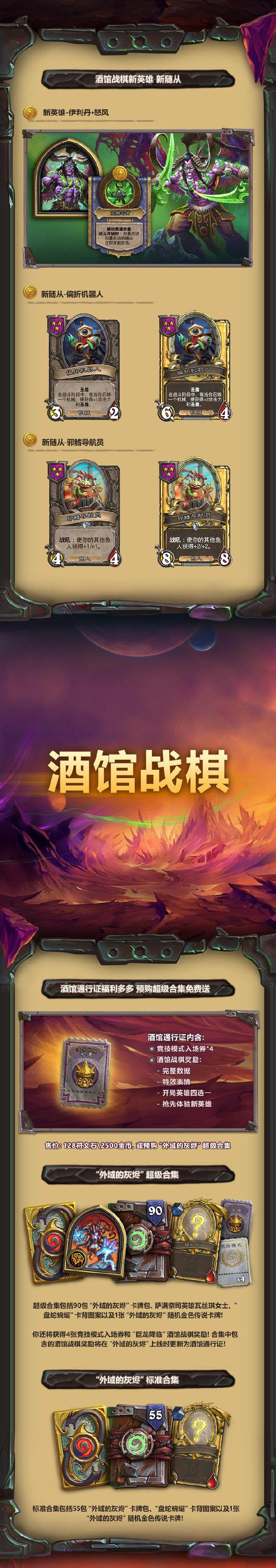 炉石传说酒馆战棋17.0新英雄及新随从分享 新英雄及随从属性一览