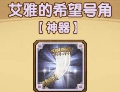 剑与远征神器希望号角解析 希望号角搭配英雄推荐
