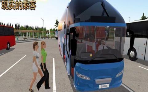 模仿公交车载客