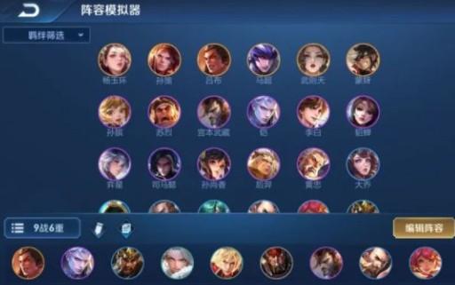 王者荣耀王者模拟战S2新版最强阵容9战6重玩法教学