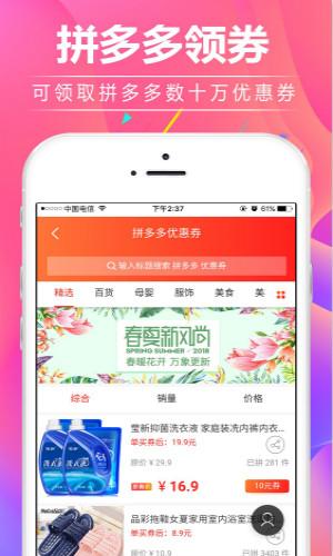 淘小蜜优惠券app下载