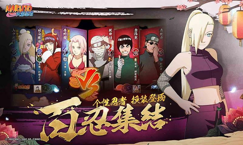 火影忍者樱花祭