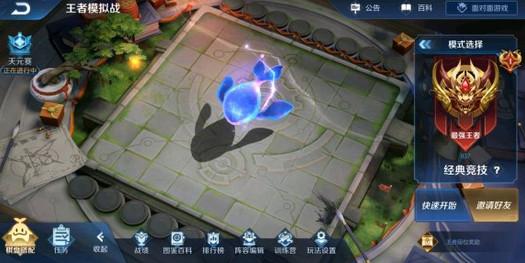 王者模拟战s2钻石以上段位稳前四上分小技巧分享