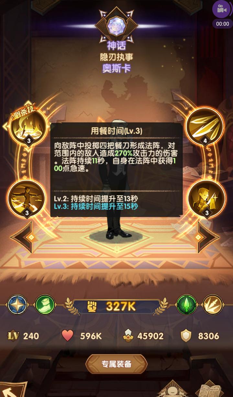 剑与远征奥斯卡技能介绍 新英雄奥斯卡技能一览