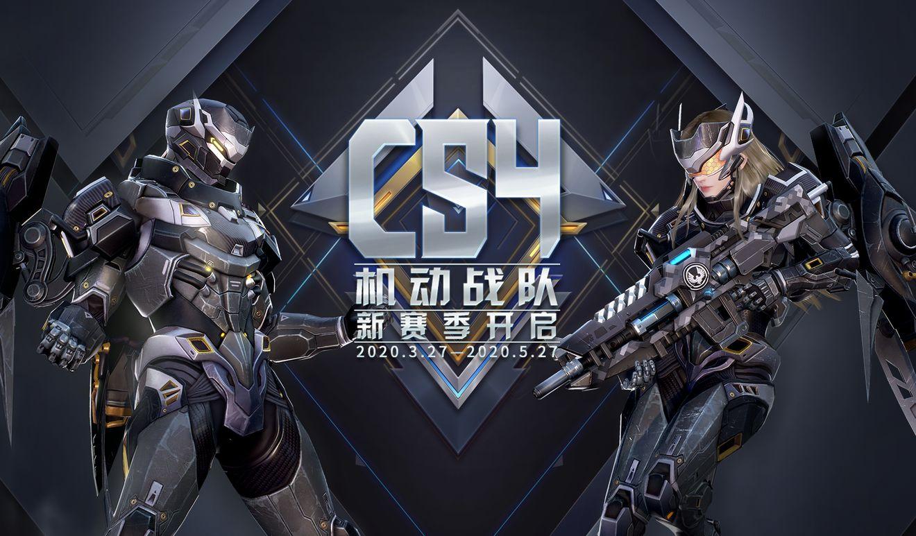 量子特攻CS4新赛季攻略大全 新赛季玩法及通行证一览