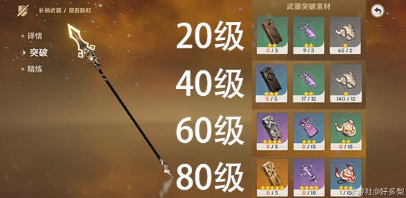 原神武器强化材料大全 武器强化消耗材料一览