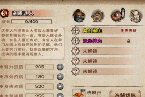 烟雨江湖新天赋行侠仗义怎么样 新天赋行侠仗义详细分析