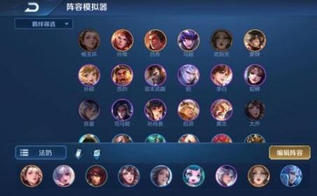 王者荣耀自走棋s2赛季法奶教学 新版最强法奶阵容玩法攻略