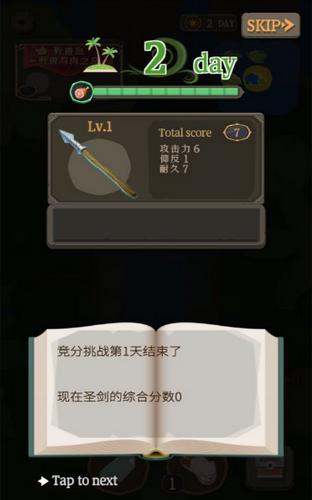 史上最强的圣剑