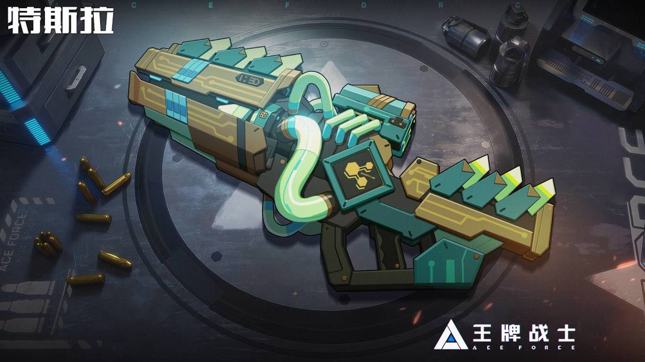 王牌战士4.9新武器一览 特斯拉及银属性分析