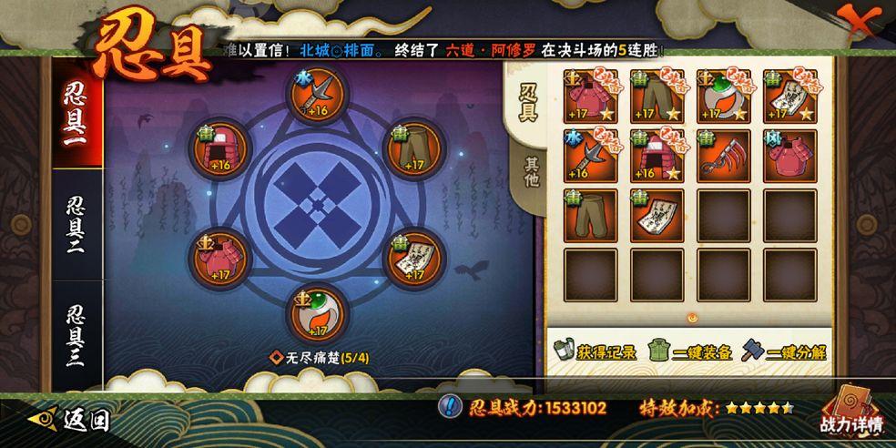 火影忍者手游战力提升攻略 装备及饰品、忍具升级详解
