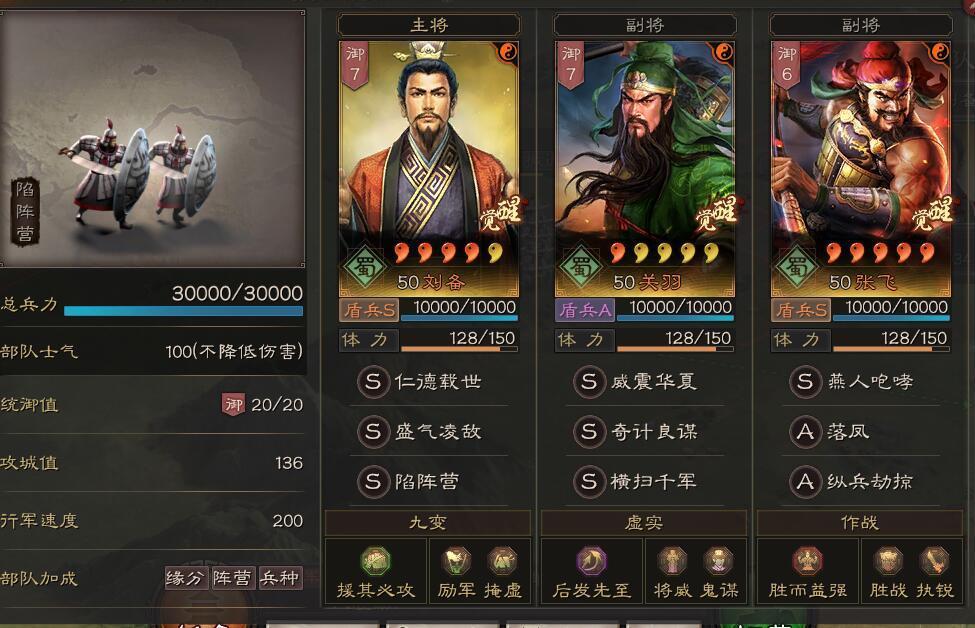 三國志戰略版s3桃園隊怎么玩_桃園最佳配置攻略