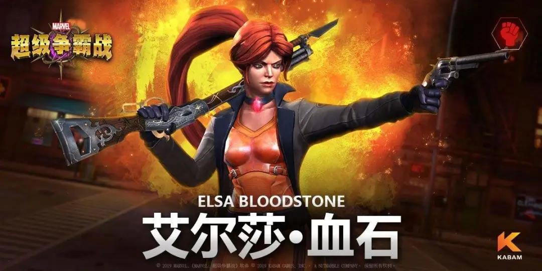 漫威超级争霸战艾尔莎血石玩法攻略 艾尔莎血石用法技巧
