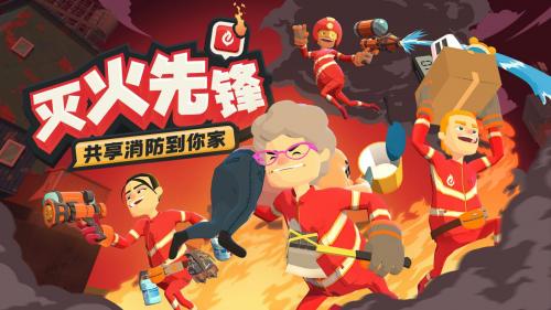 多人合作共享消防模拟游戏《灭火先锋》5月21日登陆PC平台