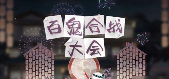 阴阳师百闻牌百鬼合战大会怎么玩 百鬼合战大会玩法介绍