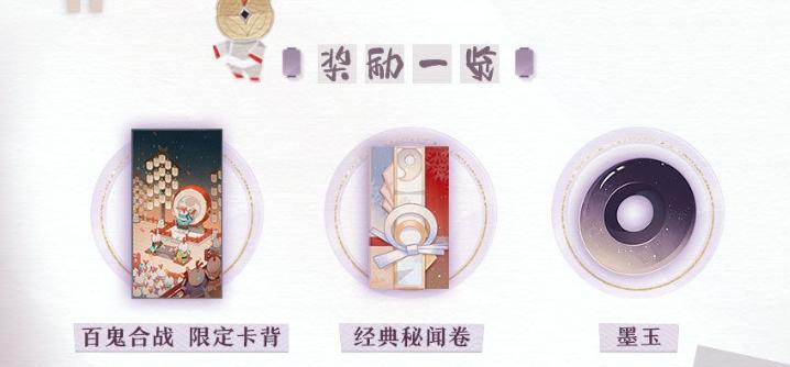 阴阳师百闻牌紫阳花怎么获得 紫阳花获取方法