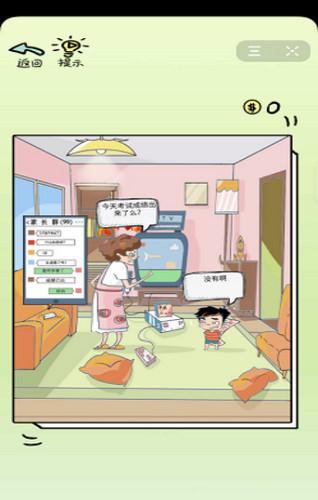 中式家长模拟 模拟经营