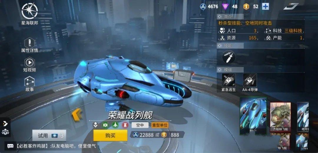 未来风暴荣耀战列舰玩法介绍 荣耀战列舰强度评测