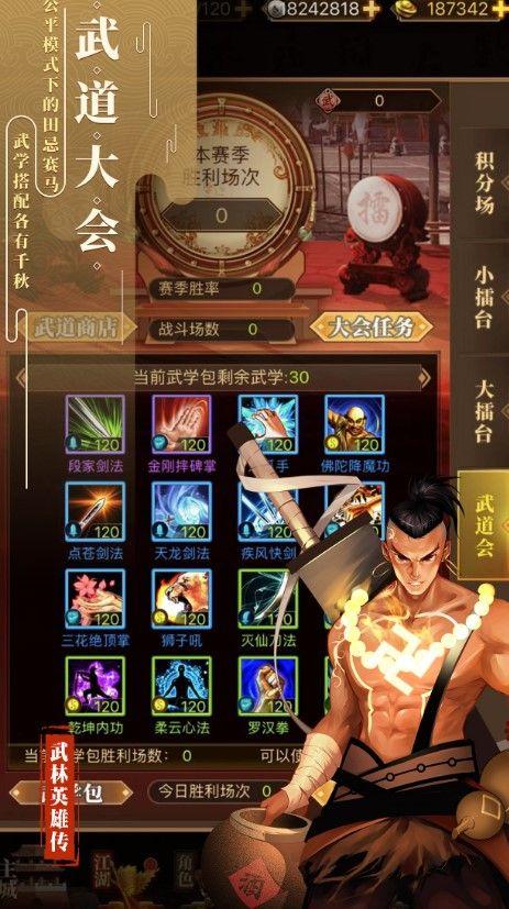 《侠武英雄传单机版app开发软件开发公司》
