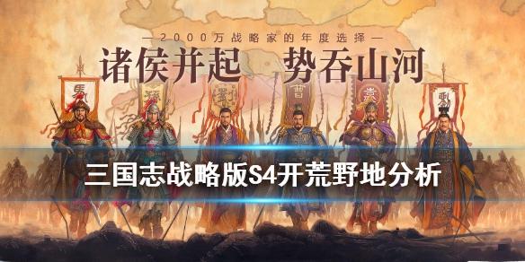三国志战略版PK赛季三级地调整了什么 三级地调整内容一览