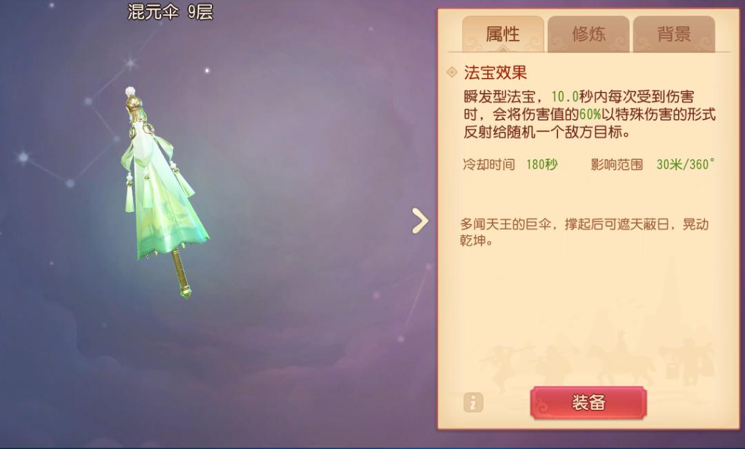 梦幻西游三维版化生寺法宝搭配推荐一览