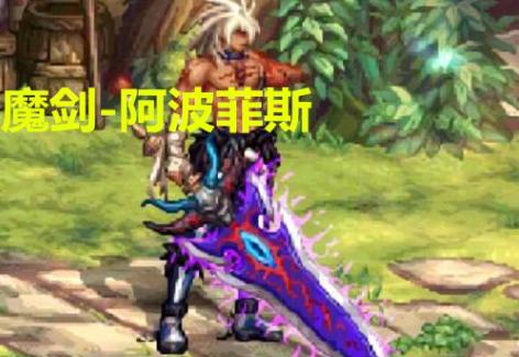 DNF手游魔剑阿波菲斯正式上线 DNF手游魔剑阿波菲斯属性介绍