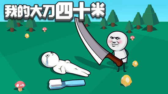 我的大刀四十米