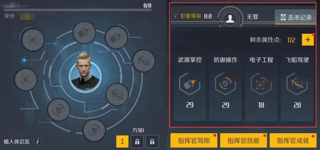 第二银河武器掌控全加点玩法攻略 武器掌控适用场景推荐