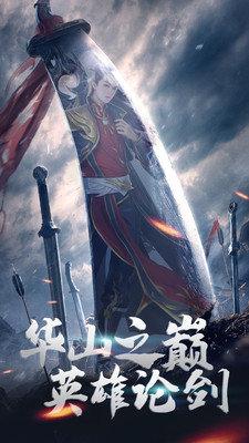 剑仙轩辕志游戏