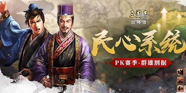 三国志战略版PK赛季开荒阵容推荐 PK赛季开荒玩法指南