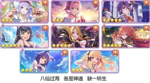 公主连结八仙是哪几个角色 八仙过海图角色介绍
