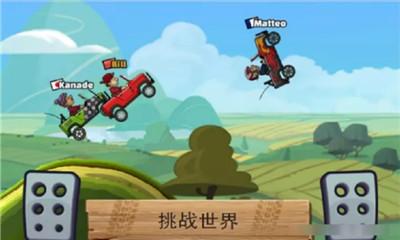 登山賽車3