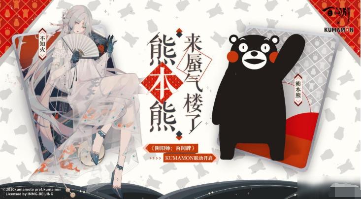 阴阳师百闻牌熊本熊联动介绍 百闻牌熊本熊联动什么时候开始