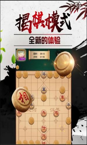 途游中国象棋2020