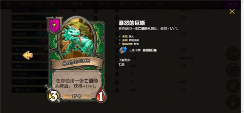 炉石传说酒馆战棋最新吃鸡套路暴怒的巨蜥玩法详解