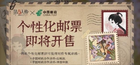 第五人格联动主题邮票什么时候出 联动主题邮票上线时间介绍