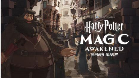 网易哈利波特魔法觉醒