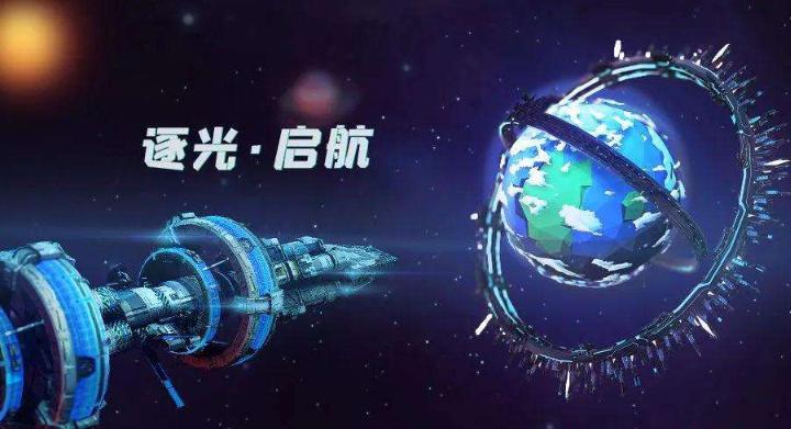 逐光启航第三、四、五星球攻略 逐光启航玩法技巧分享