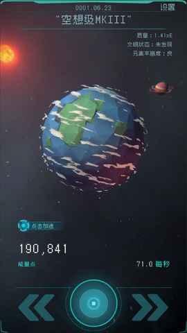 逐光启航第四个星球怎么玩 第四个星球攻略