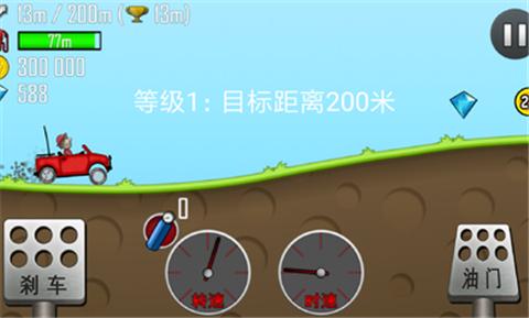 登山赛车国际版