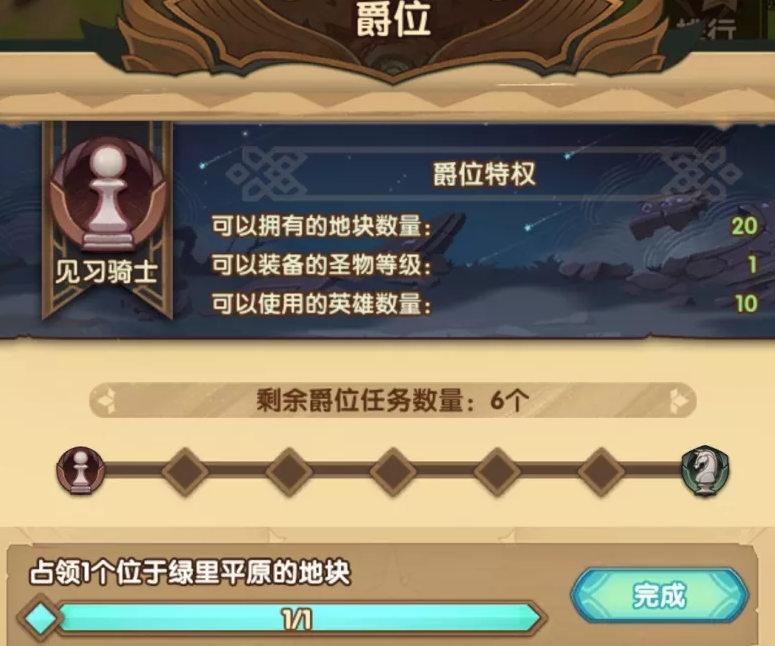 剑与远征囚时之界爵位提升与爵位作用详解