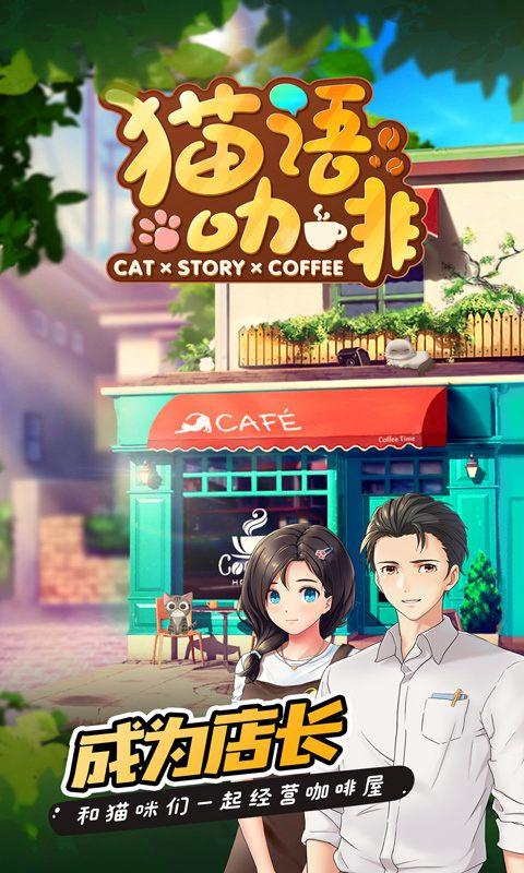 猫语咖啡手游